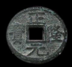 太平天国背圣宝_中国古代货币图片大全